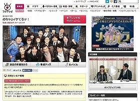 「阿呆方さん」の予告動画を流していた「めちゃイケ」公式サイト