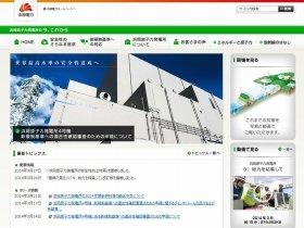 中部電力「浜岡原子力発電所の今、これから」WEBサイト