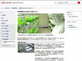 半導体工場が「やさい工場」に変身!(画像は富士通「会津若松Akisaiやさい工場について」ページ)