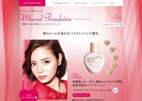 資生堂「インテグレート ミネラルファンデーション」サイト