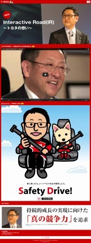 決算説明会後の豊田社長が「トヨタの成長」を語る(画像は、トヨタ自動車の「T‐ROAD」)