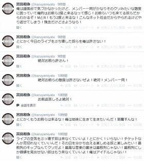 宮田さんの一連のツイート