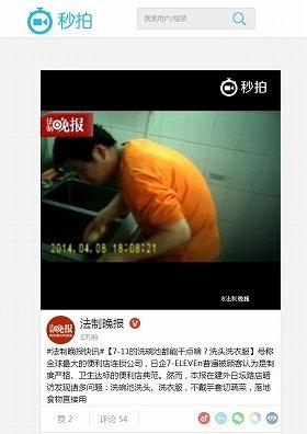 法制晩報が動画投稿サイトで公開した動画。店員が流しで髪を洗っている