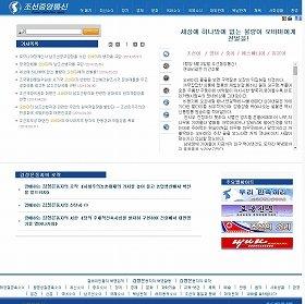 オバマ大統領を「サル」と罵倒した朝鮮中央通信の記事。日本語版や英語版には掲載されていない