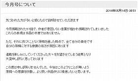 諫山氏、ブログで謝罪