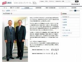 宮内氏から井上氏へ(画像はオリックス「企業情報・トップメッセージ」WEBサイト)