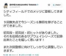 田中投手の好調は里田さんのおかげ?(画像は15日投稿のツイート)