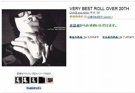 amazonでは、ベストアルバムの新品は買えない状態だ