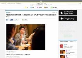堀江貴文さんとの「プレミアム食事会」は10人限定で1人10万円!(画像は、「TERIYAKI」のホームページから)