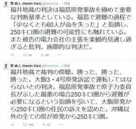 菅氏のツイート