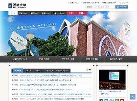 「KINKI」から「KINDAI」へ(画像は近畿大学ホームページ)
