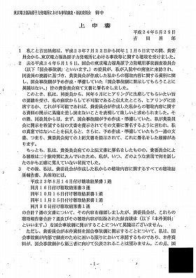 政府が公開した吉田昌郎元所長の上申書。A4用紙2枚にわたる内容だ
