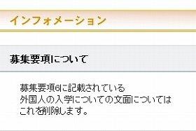 埼玉県調理師専門学校のウェブサイト。「外国人の入学についての文面についてはこれを削除します」とある