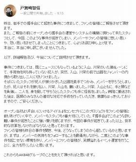戸賀崎氏の投稿