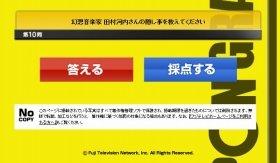 「IPPONグランプリ」公式サイトでは、視聴者からの回答も募集していた