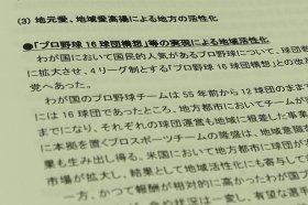 自民党の「日本再生ビジョン」の内容が波紋を広げている