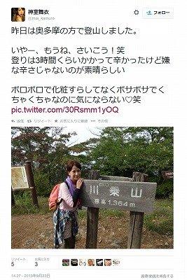 本当に山ガールだった神室舞衣さん(画像は2013年9月のツイートのスクリーンショット)