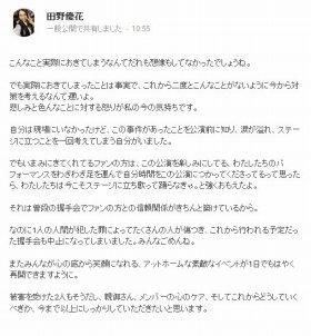 田野さんの投稿