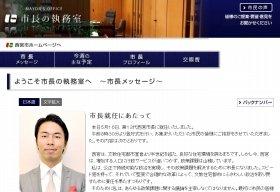 西宮市では6月初旬に盗聴器の調査がはじまる(画像は、西宮市ホームページの「市長の執務室」)