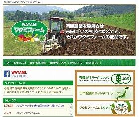 農作業員、月給11万6600円~13万円は安い?(画像は、ワタミの農業生産法人「ワタミファーム」のサイト)
