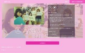 「iamハイタッチお姉さん隊」のサイト