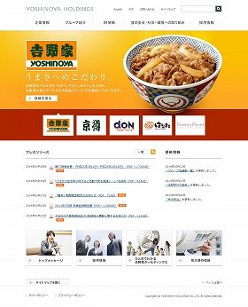 吉野家HDは株主総会のおみやげ、「牛丼お食事券」の配布を取りやめた(画像は、吉野家HDのホームページ)