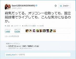 セカイノオワリSaoriさんの問題のツイート