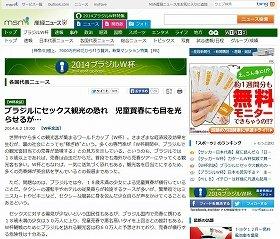 現在、記事は修正されている(画像はMSN産経ニュースサイトのスクリーンショット)
