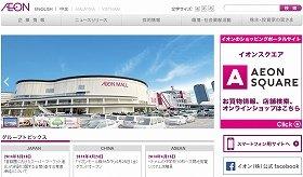 日本最大、最強の「小売り」を目指して(画像はイオンの企業ホームページのスクリーンショット)