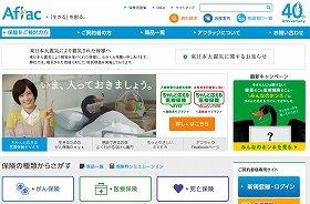 TPP交渉で揺れる日本郵政(画像はアフラック企業ホームページのスクリーンショット)