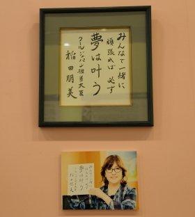 総選挙ミュージアムに掲げられていた稲田朋美氏の色紙