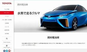 いよいよ「究極のエコカー」実売へ(画像はトヨタのWebサイト)