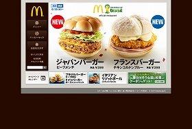 マクドナルド株は、高値水準に!(画像は、「マクドナルド」のホームページ)