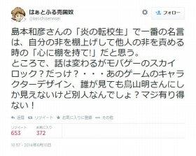 田中さんのツイート