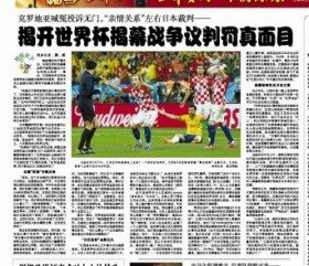 6月14日付の中国青年報。かなり大きなスペースの記事で西村氏を批判している