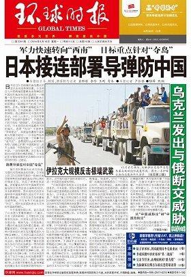 14年6月16日の環球時報の1面。自衛隊が宮古島にミサイルを配備したと報じている