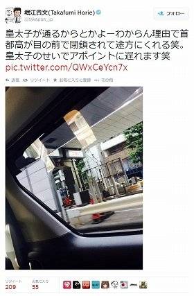 波紋を呼んでいる堀江氏のツイート。交通規制で足止めされたことに憤っている