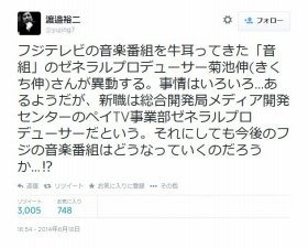 渡邉さんのツイート