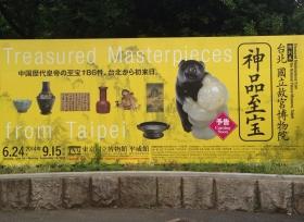 東京国立博物館正門前の看板には、しっかり「國立」の表記がある(14年6月21日撮影)