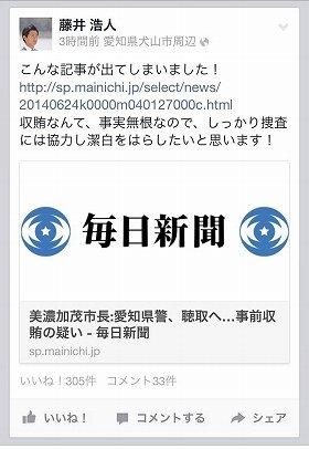 藤井浩人市長のフェイスブック。任意同行中に書き込まれたとみられる