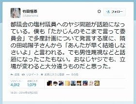 ツイートに田嶋さんは…