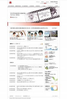 外国人社長の誕生に揺れる武田薬品工業(画像は武田薬品工業ホームページ)