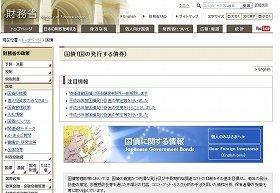 中国が日本国債を売っている?(画像は財務省のホームページ)
