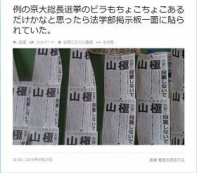 「山極教授に投票しないで」張り出された写真がツイッターで拡散されている