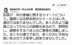 過去の「年の差婚」関連のツイートについて謝罪(画像は6月28日のツイート)