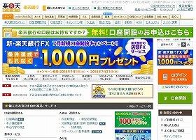 楽天銀行の「1週間 円定期預金」が話題に…(画像は楽天銀行のホームページ)