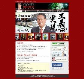 鳩山元総務相、2013年の所得は29億円だった!(画像は鳩山邦夫衆院議員のホームページ)
