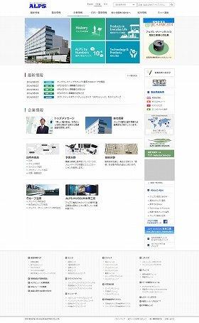 中国の工場で、片岡会長が「侵略否定」発言? (画像はアルプス電気のホームページ)