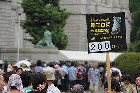 200分待ちの大行列の「台北 故宮展」