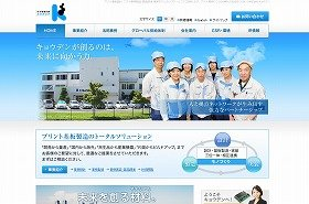 キョウデンの創業者、橋本浩氏が役員報酬でトップに!(画像は、キョウデンのホームページ)